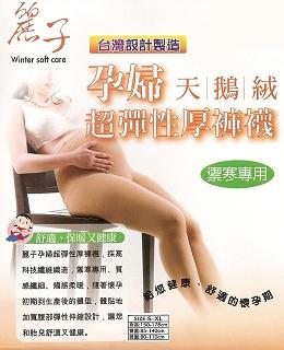 孕婦超彈性褲襪(厚)